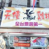 天使雞排(樂華店)