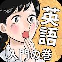 英語アプリ!おまえらさすがに解るよな? icon