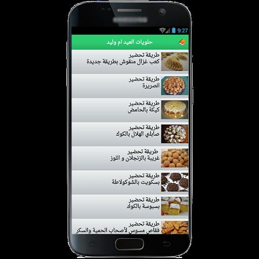 شهيوات ام وليد Oum Walid: حلويات ام وليد شهية For Android