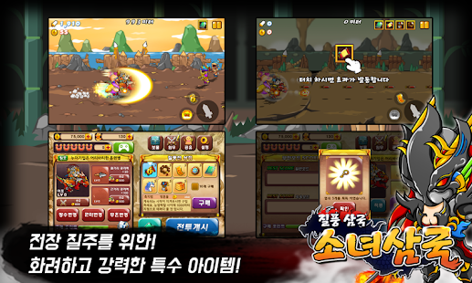 소녀삼국- screenshot thumbnail