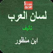 لسان العرب (الأول)
