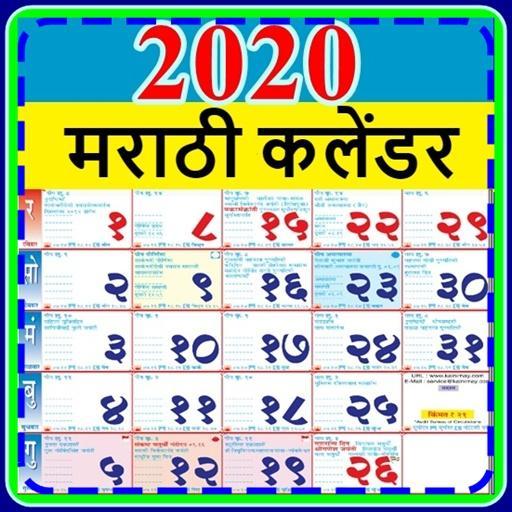 Best Calendars 2020 मराठी कॅलेंडर 2020   Marathi Calendar 2020   Apps on Google