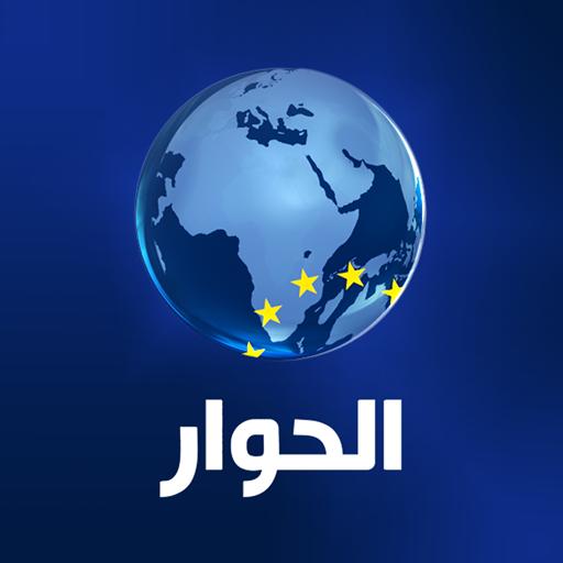 Alhiwar TV (app)