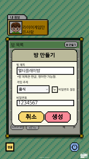 ub77cuc774uc5b4 uac8cuc784 screenshots 8