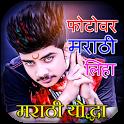 Write Marathi on Photo : Marathi Name Art icon