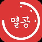 열공시간 - 열공러의 필수 아이템 Icon