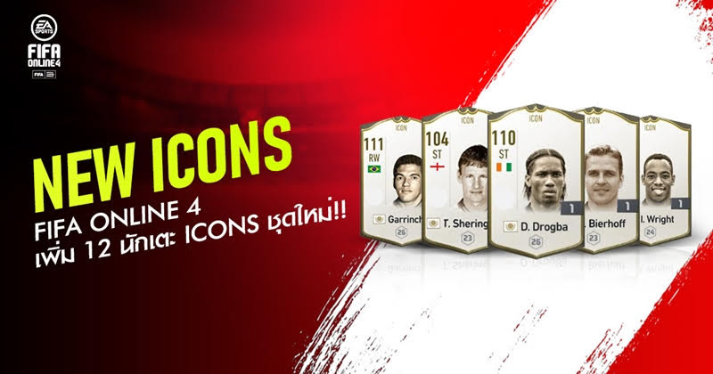 FIFA Online 4 เพิ่ม 12 นักเตะ New ICONS