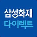 삼성화재 다이렉트 icon