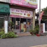 幸福鬆餅屋(大肚店)