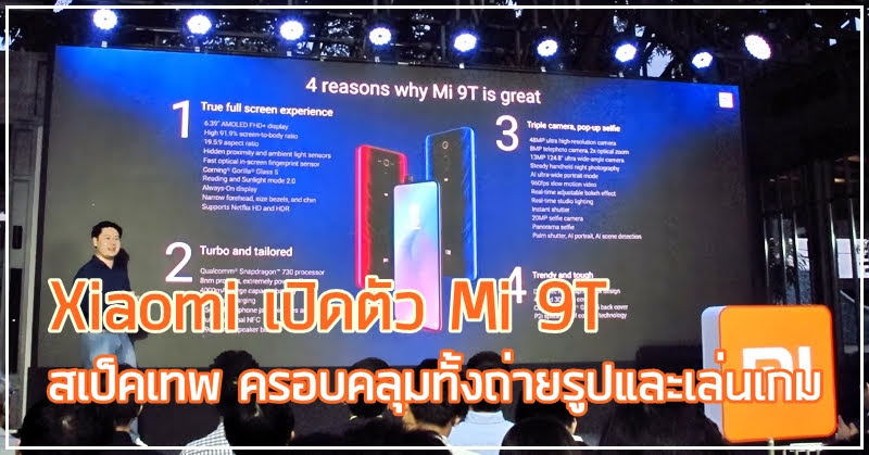 Xiaomi เปิดตัว Mi 9T สเป็คเทพ ครอบคลุมทั้งถ่ายรูปและเล่นเกม