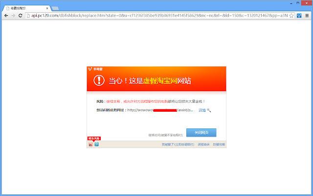 Kingsoft WebShield Chrome Plugin