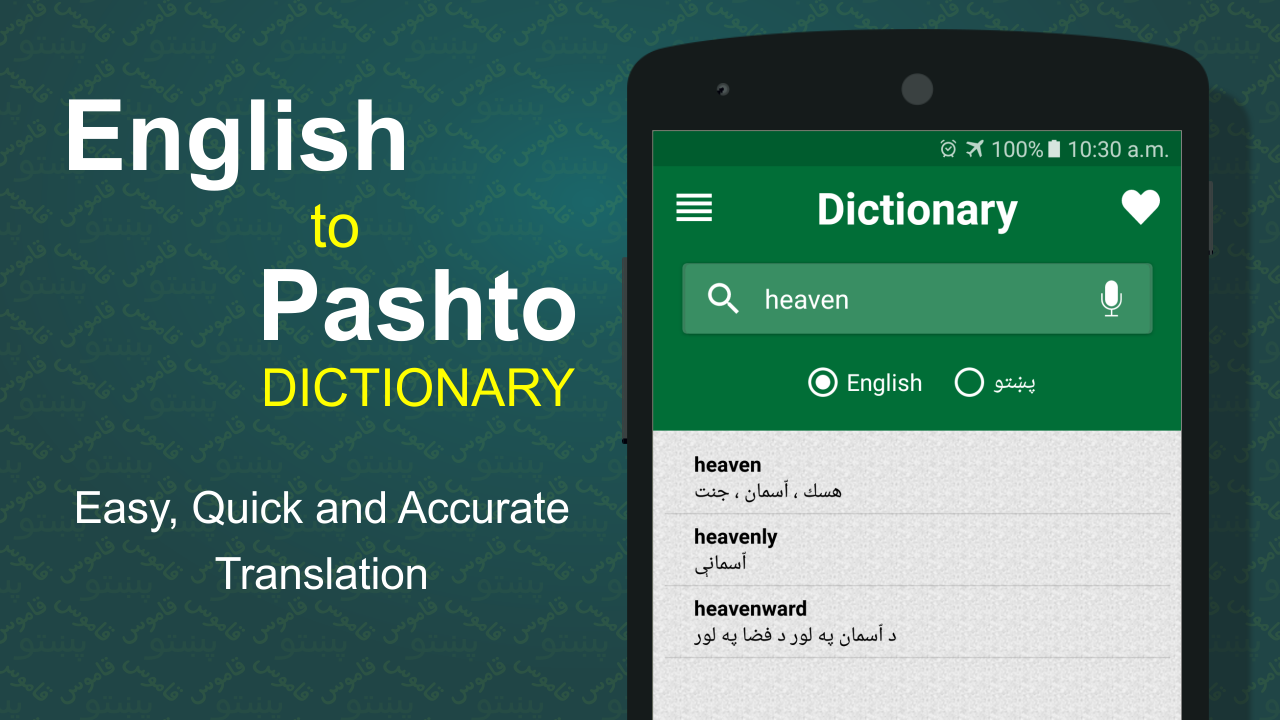 Offline Pashto Dictionary – (Android Apps) — AppAgg