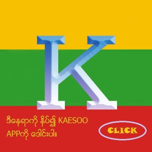kaesoo မိတ္ဆက္စာ 漫畫 App LOGO-APP開箱王