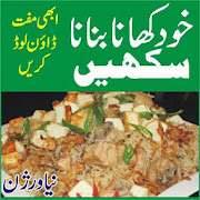 App Pakistani Recipes 2017 APK for Windows Phone