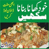 Pakistani Recipes 2017