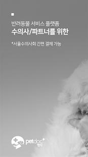 펫닥 파트너 - 동물병원, 반려동물 서비스 (업체용) - náhled