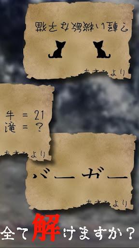 玩冒險App|謎解き 〜孤島に秘めし9つの手紙〜免費|APP試玩