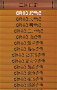 Download Download 三國通 for PC on Windows and Mac for Windows Phone apk screenshot 2