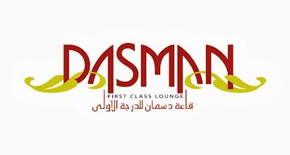 Photo: DASMAN LOUNGE | KUWAIT | 2003