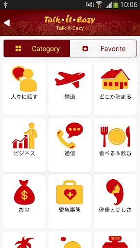 中国人語会話集
