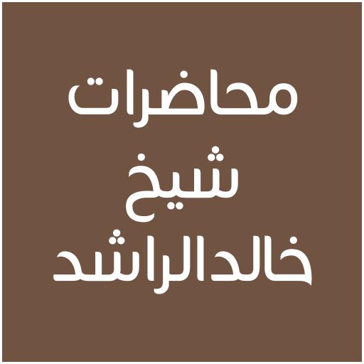 محاضرات خالد الراشد