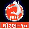 OPTION Learning App : Std 10 Gujarati Medium icon