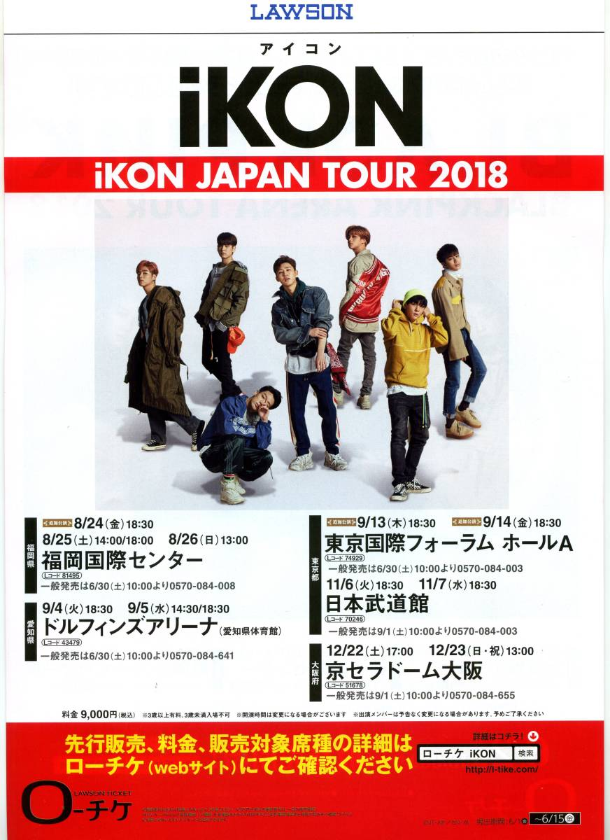 iKON Japan Tour 2018 ygex