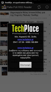 OldCity Of Xanthi RSS Reader- screenshot thumbnail