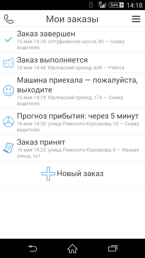Автосфера Такси- screenshot