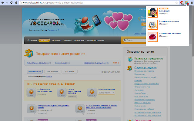 Праздники VoiceCards.ru