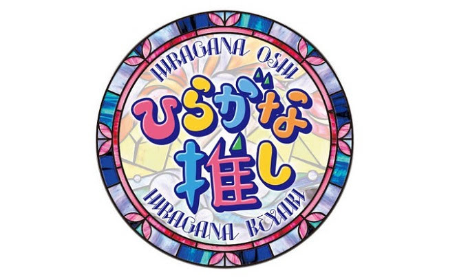 (TV-Variety)(720p) けやき坂46 – ひらがな推し ep08 180527