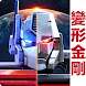 變形金剛:地球之戰-中華戰區 - Androidアプリ
