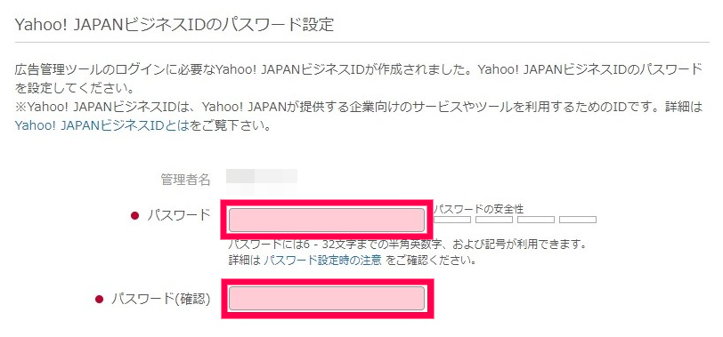 Yahoo!JAPANビジネスIDのパスワードを設定