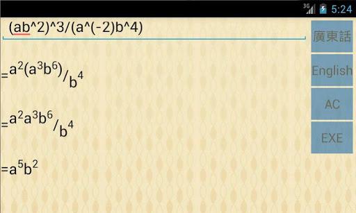 青龍DSE Maths solver數學解碼器free