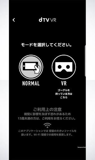 dTV VR 2.0.0 Windows u7528 5