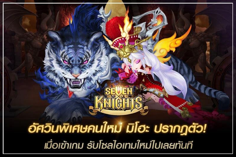 "[Seven Knights] อัศวินพิเศษคนใหม่ ""มิโฮะ"" พร้อมร่วมต่อสู้!"