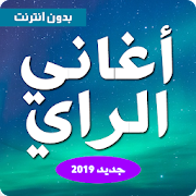 اغاني راي بدون انترنت 2020 aghani ray