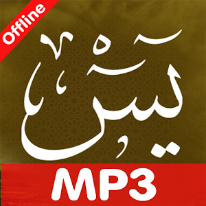Surat Yasin MP3 for PC