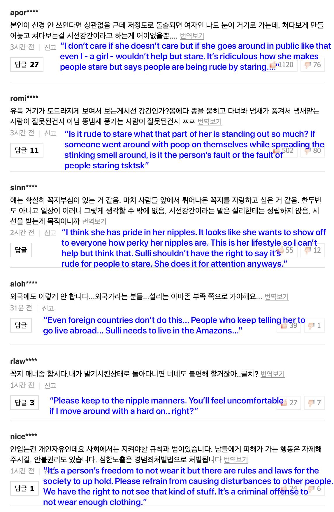 sulli nipple netizen again 1
