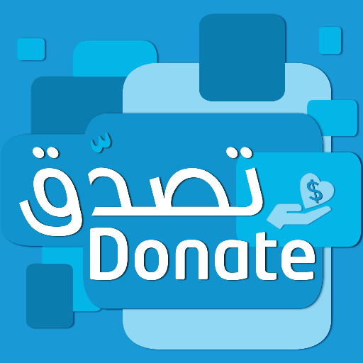 donate تصدق