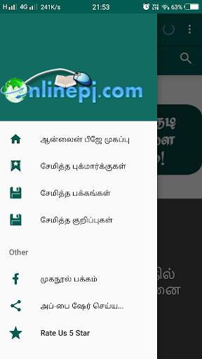 OnlinePJ - Tamil (u0b86u0ba9u0bcdu0bb2u0bc8u0ba9u0bcd u0baau0bbfu0b9cu0bc7) 2.5 screenshots 2