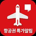 플레이윙즈 - 항공권 특가정보 icon
