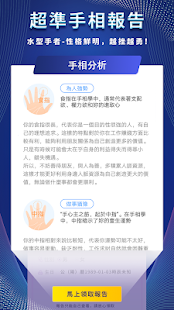 AI hand phase - fortune analysis, fate prediction, hand-held fortune telling divination scanner