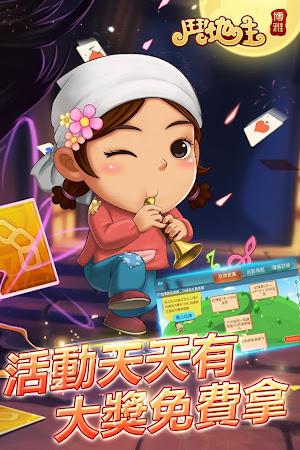 博雅鬥地主(支持癩子玩法) 6.2.1 screenshot 347727