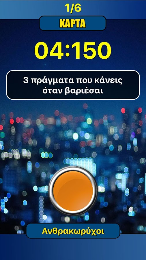 Νύχτες Παρέας - στιγμιότυπο οθόνης