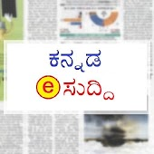 Kannada News e-papers