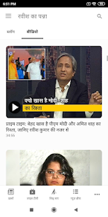 Download NDTV India Hindi News APK