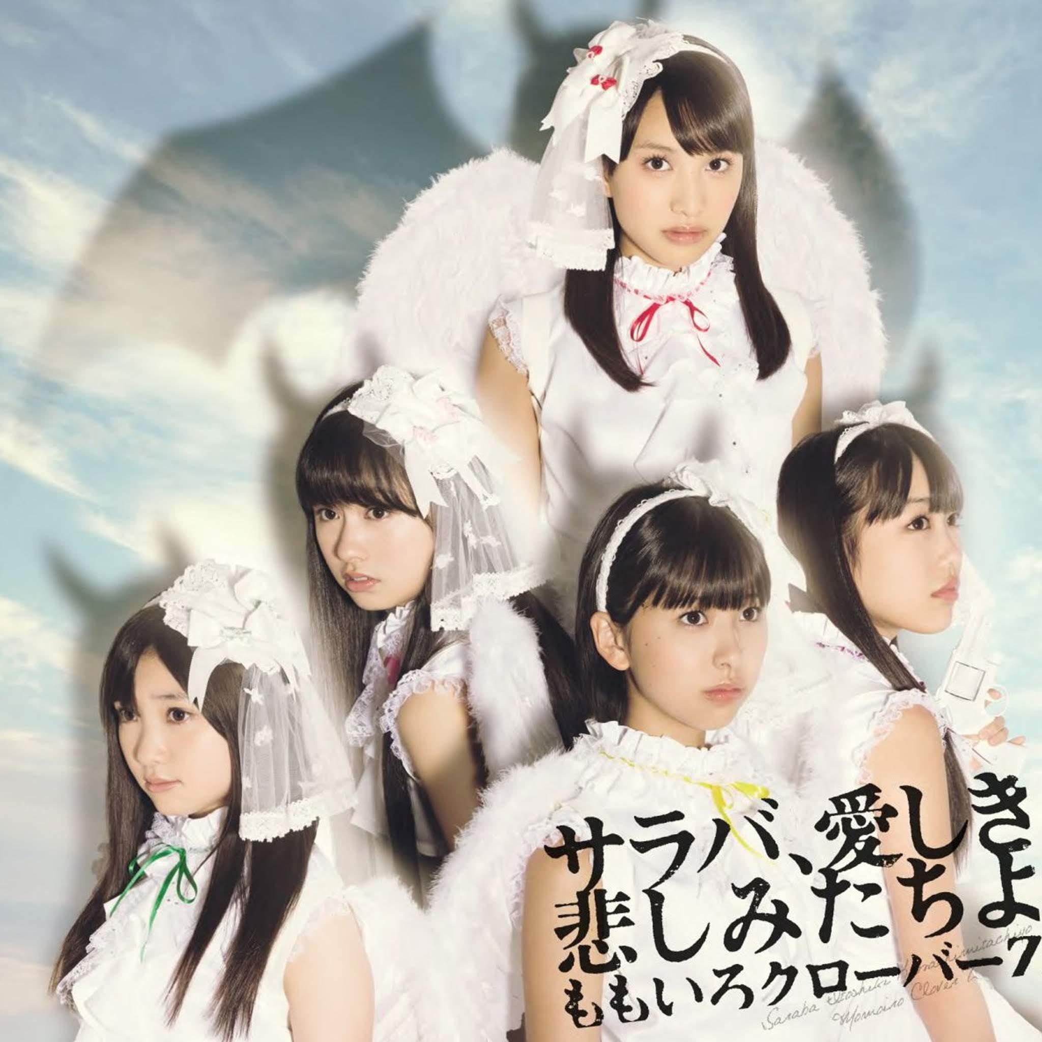 Single - Momoiro Clover Z - Saraba, Itoshiki Kanashimi-tachi Yo