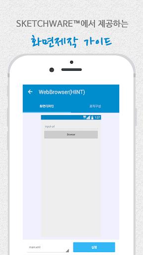 웹브라우져 : 스케치웨어 SKETCHWARE™