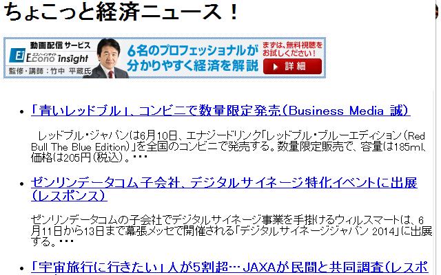 ちょこっとニュース(経済)